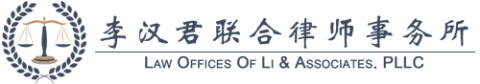 Hanjun Li Law Firm